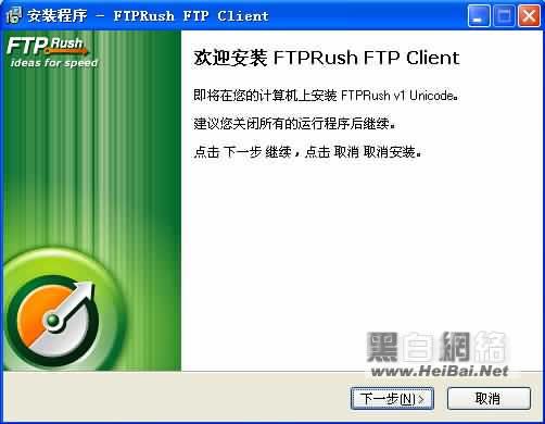 FTP工具FTPRush图文使用说明 三联教程