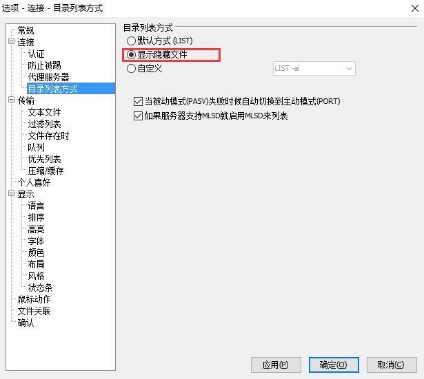 ftp客户端显示隐藏文件.jpg
