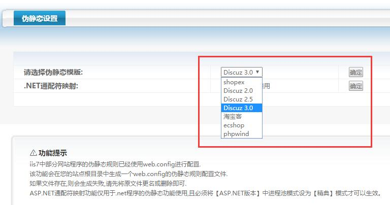 西部数码虚拟主机子域名子站点为DISCUZX论坛开启伪静��?.jpg