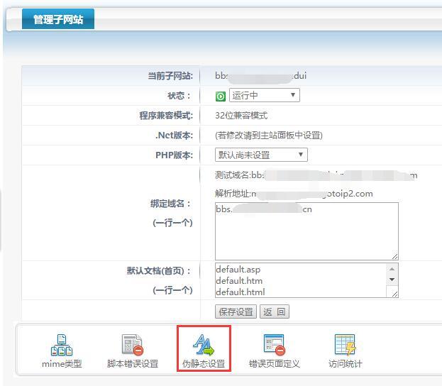 西部数码虚拟主机子域名子站点为DISCUZX论坛开启伪静态.jpeg