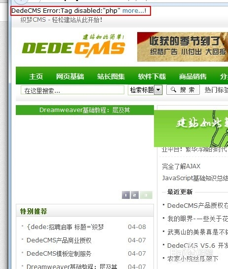 "DedeCMS Error:Tag disabled:""php""的解决办法"