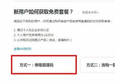 阿里云免费服务器资格邀请码.jpg