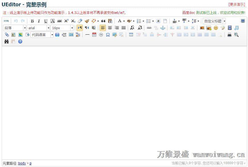 ueditor百度编辑器.jpg