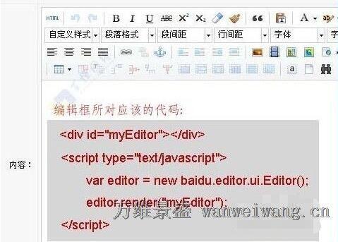 百度编辑器内容区调用.jpg