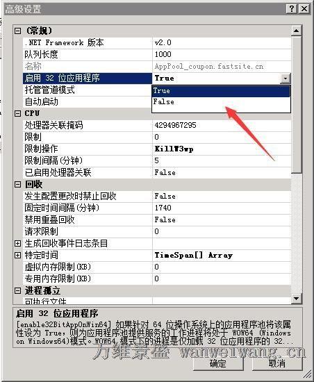 IIS应用程序池启用32位兼容模式.jpg