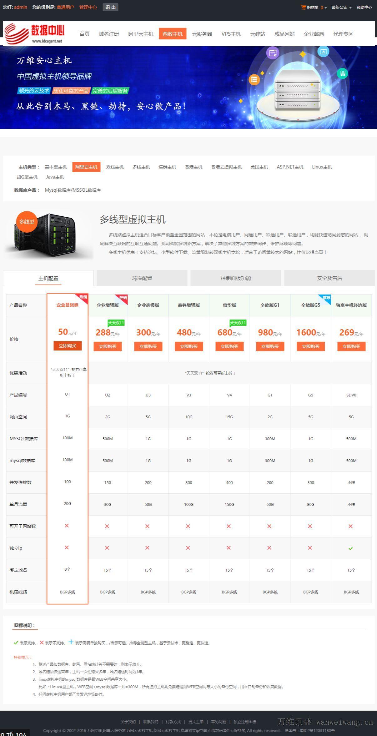 阿里云主机域名邮箱分销商平台开源软件