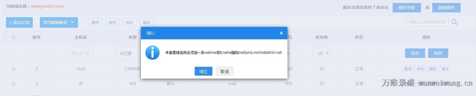 自动添加CNAME记录