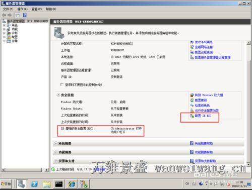服务器sever2008如何取消IE增强安全配置