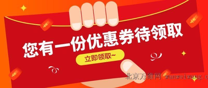youhuiquan-lingqu.jpg