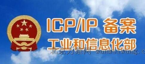 ICP-BEIAN.jpg